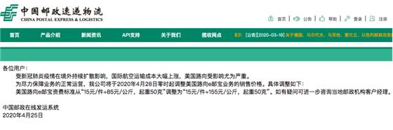全线崩盘!E邮宝价格飙升至170元,卖家1公斤包裹被收1000+运费?